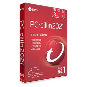 PC-cillin 2021 雲端版 一年三台標準盒裝