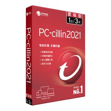 PC-cillin 2021 雲端版 三年一台標準盒裝