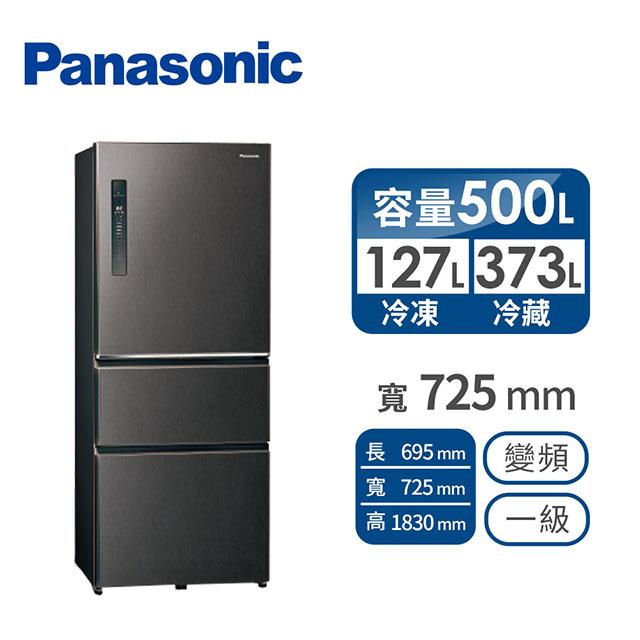 Panasonic 500公升三門變頻冰箱 NR-C501XV-V(絲紋黑)