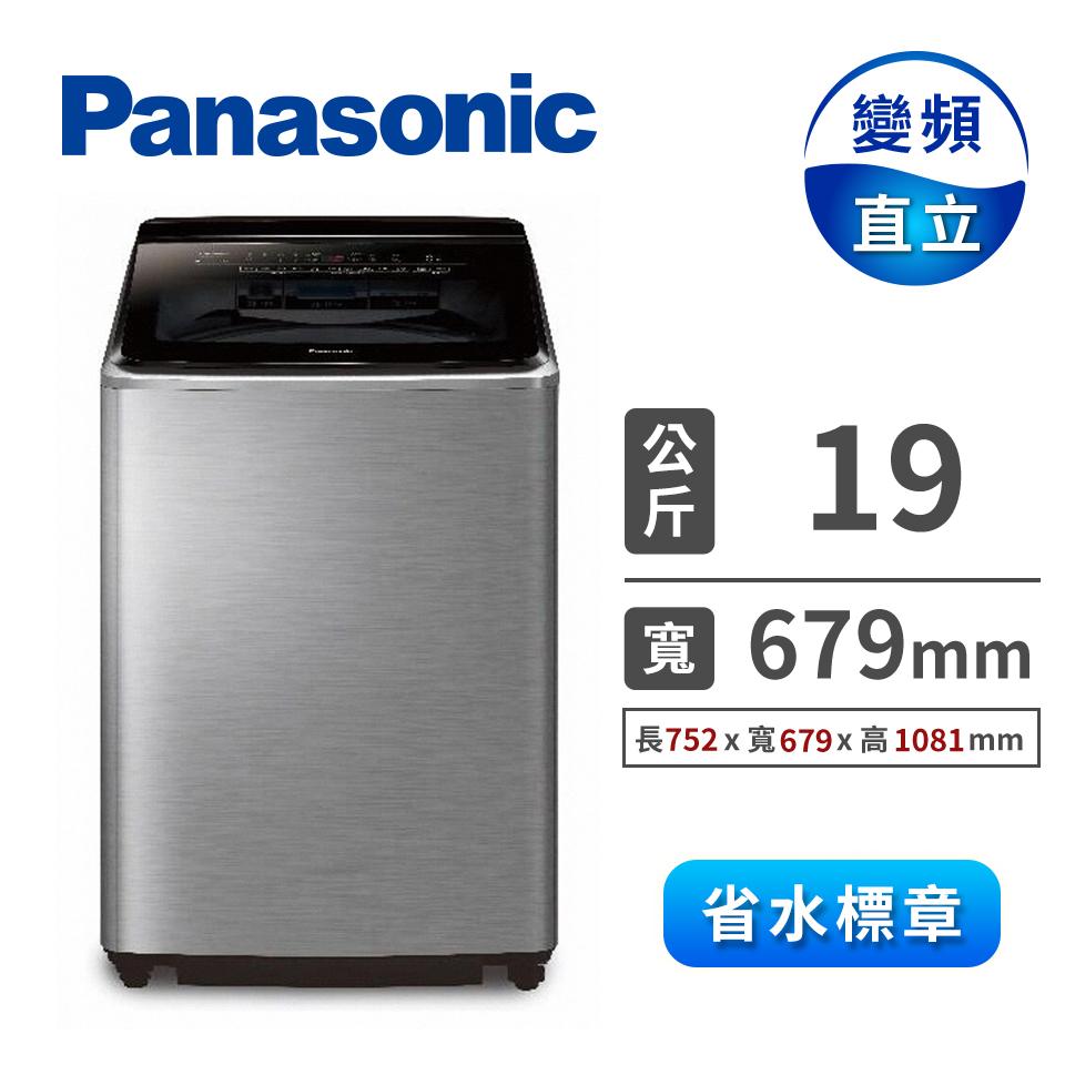Panasonic 19公斤變頻洗衣機 NA-V190KBS-S(不鏽鋼)