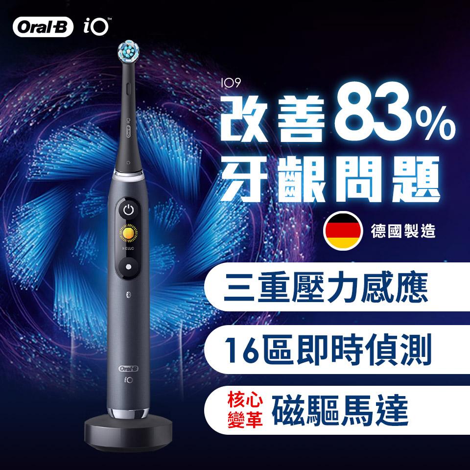 (送好禮)歐樂B 微震科技電動牙刷