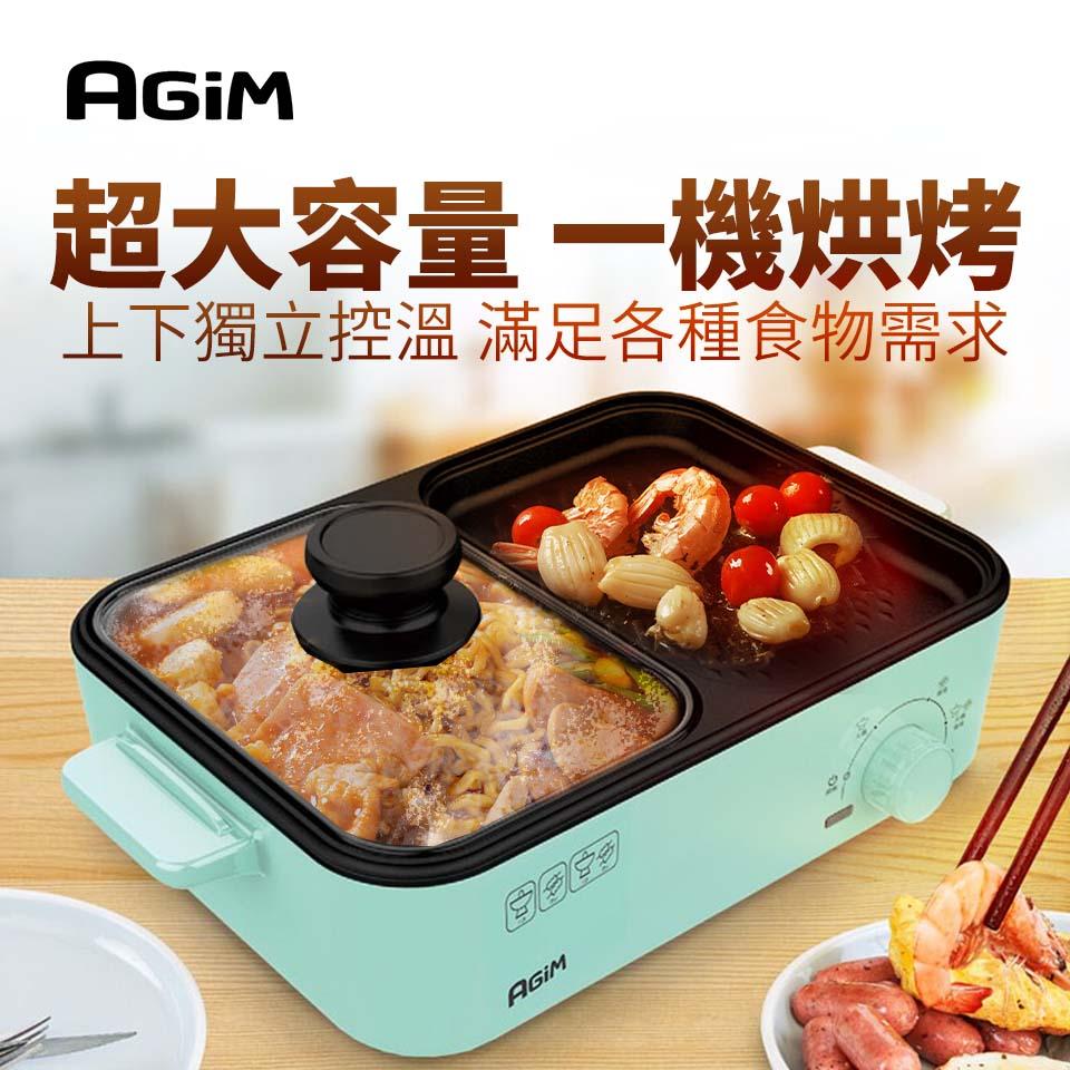(福利品)法國AGIM二用電燒烤爐 HY-210