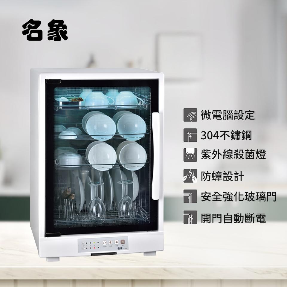 名象不銹鋼直立型烘碗機
