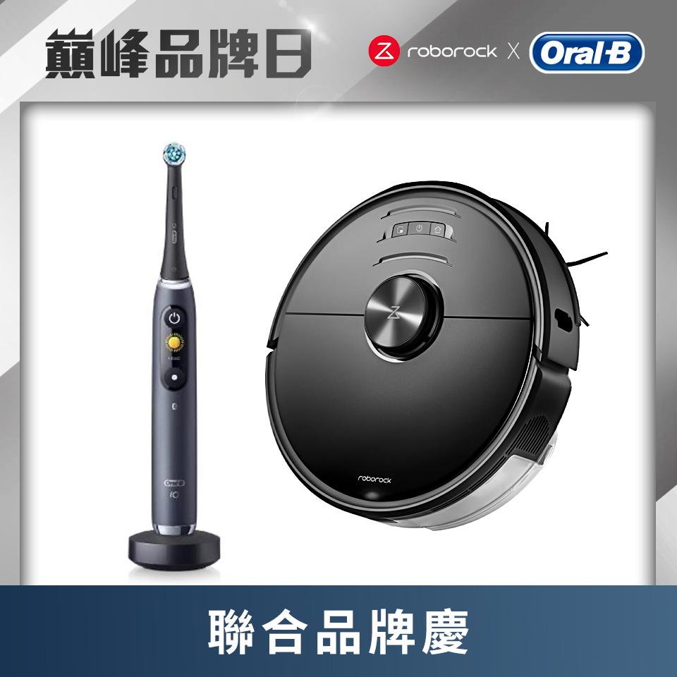 (旗艦清潔組)石頭掃地機器人S6 MaxV (星空黑)+歐樂B 微震科技電動牙刷 IO9