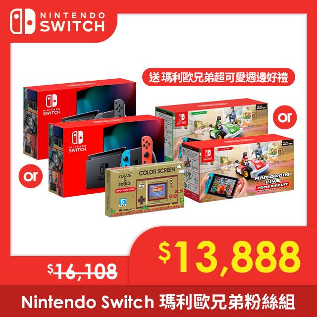 Nintendo Switch 瑪利歐兄弟粉絲組