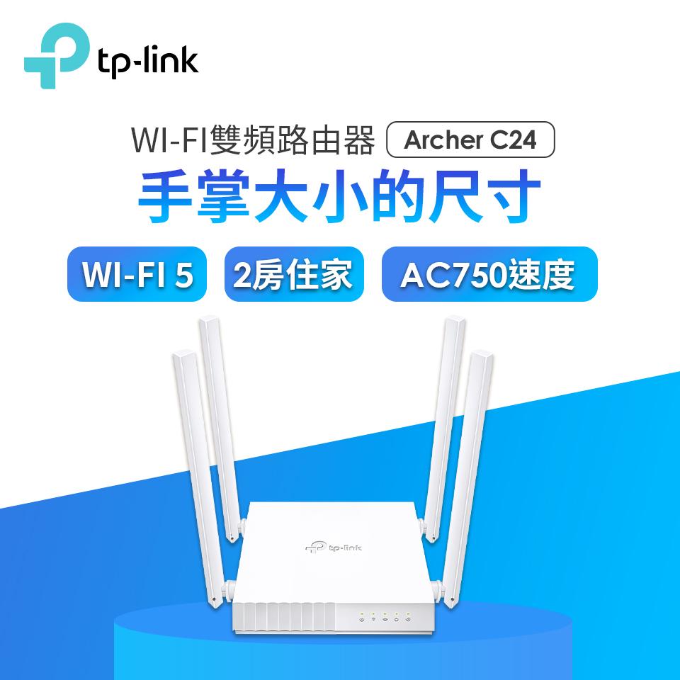 TP-LINK 雙頻Wi-Fi路由器