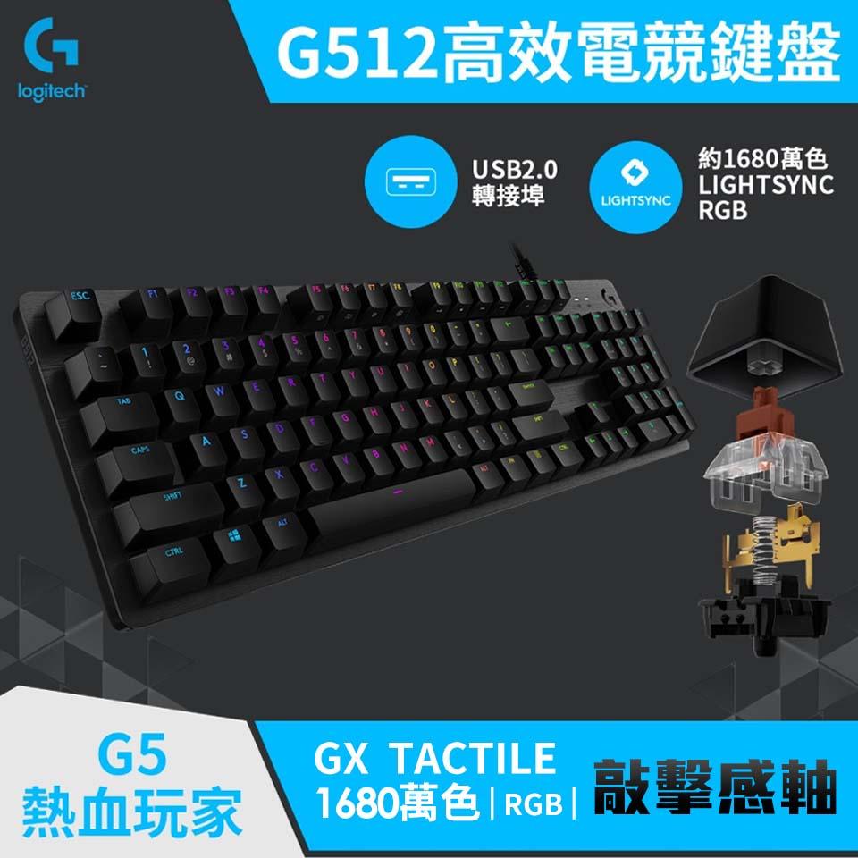 Logitech羅技 G512 RGB機械式遊戲鍵盤-青軸
