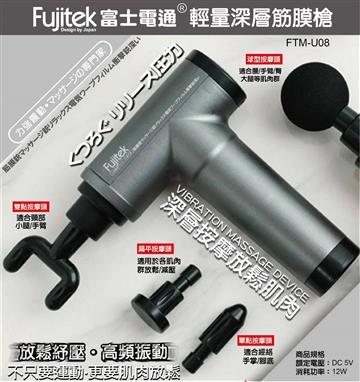 Fujitek富士電通輕量深層筋膜槍