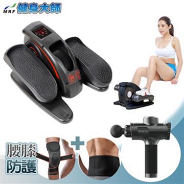 健身大師 電動運動按摩防護超值組