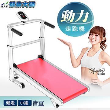 健身大師 粉愛跑動力健步機