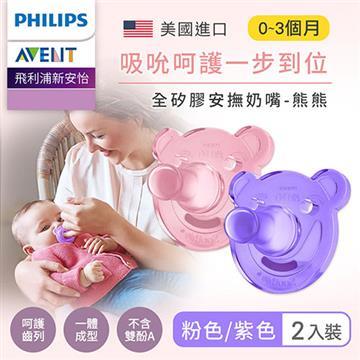 飛利浦熊熊矽膠安撫奶嘴雙入-粉/紫 0-3M