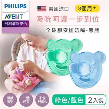 飛利浦熊熊矽膠安撫奶嘴雙入-藍/綠 3M+