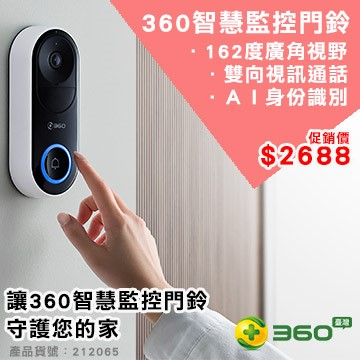 360科技 智慧監控門鈴 D819