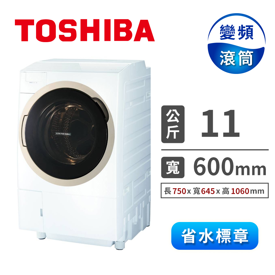 TOSHIBA 11公斤洗脫烘變頻滾筒洗衣機 TWD-DH120X5G