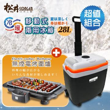 SONGEN松井 烤肉爐+冷暖雙溫冰箱超值組合 KR-150HS+CLT-28(SG)