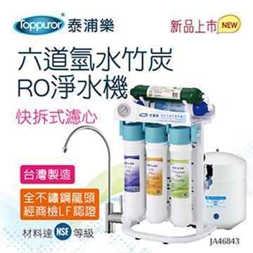 【Toppuror 泰浦樂】快拆式RO六道氫分子竹炭生飲機JA46843(送基本安裝+晶工牌32L烤箱