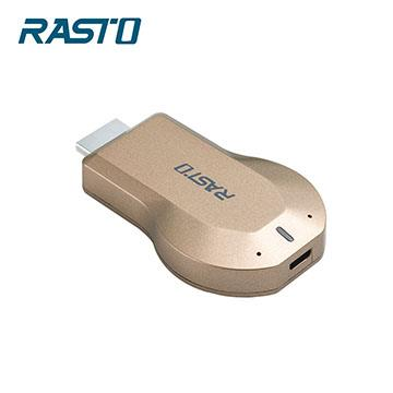 RASTO RX27 HDMI無線影音電視棒 金