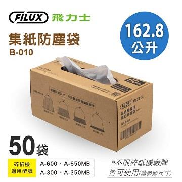 FILUX 碎紙機集紙防塵袋 B-010