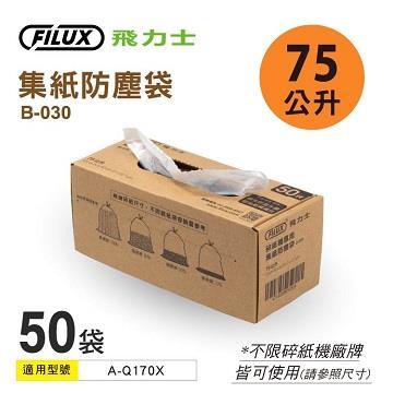 FILUX 碎紙機集紙防塵袋 B-030
