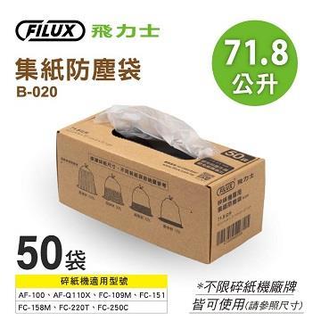 FILUX 碎紙機集紙防塵袋 B-020