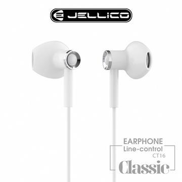JELLICO 克拉系列高解析音質線控耳機-白 JEE-CT16-WH