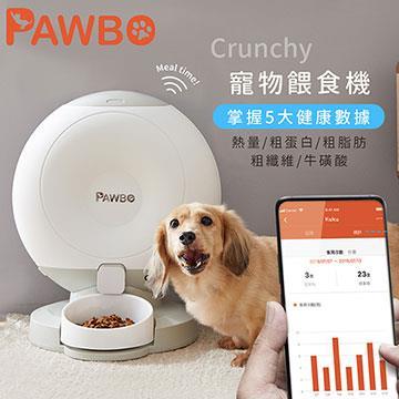 Pawbo Crunchy寵物智慧餵食機 PAW-ZLX01TB01B