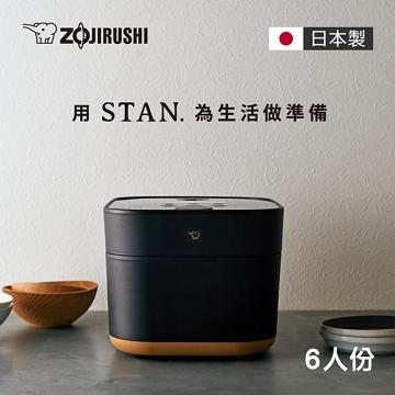 象印 STAN. IH微電腦電子鍋 NW-SAF10