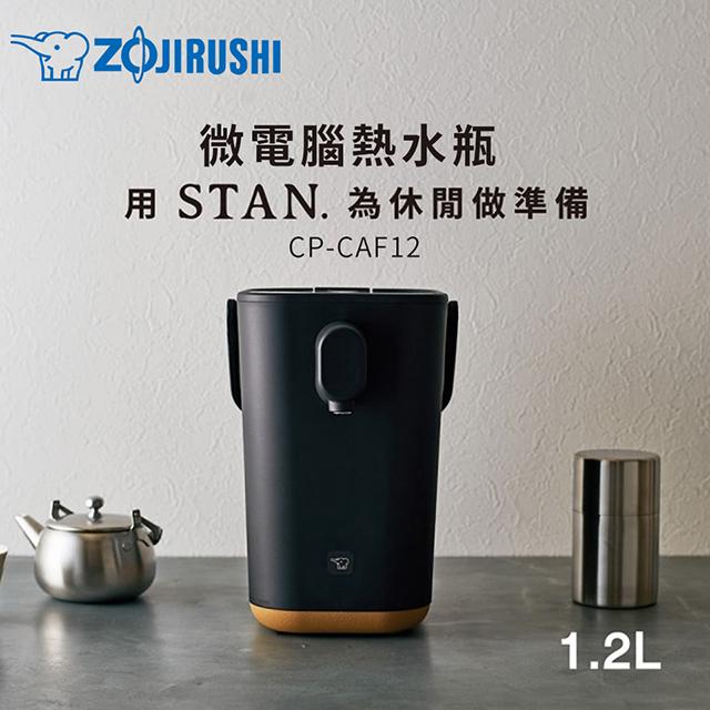象印 STAN. 微電腦熱水瓶