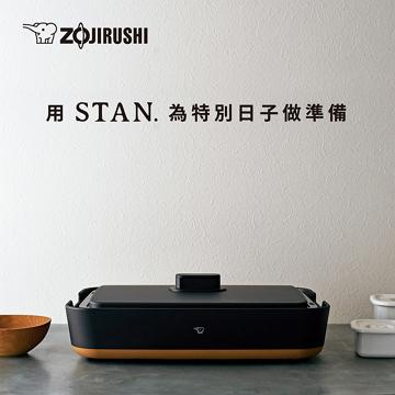 象印 STAN. 分離式鐵板燒烤組