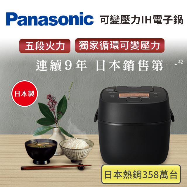 Panasonic 6人份可變壓力IH電子鍋