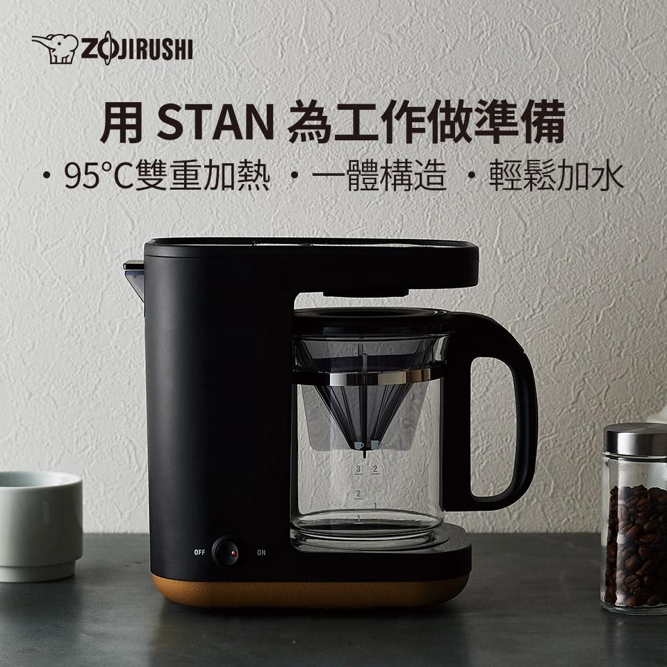 象印 STAN咖啡機 EC-XAF30