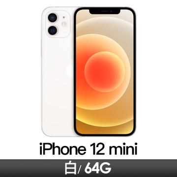 Apple iPhone 12 mini 64GB 白色 MGDY3TA/A