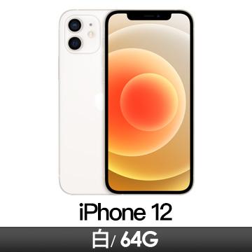 Apple iPhone 12 64GB 白色(MGJ63TA/A)