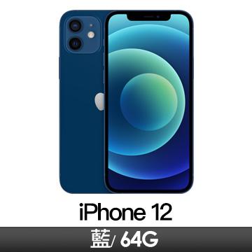 Apple iPhone 12 64GB 藍色(MGJ83TA/A)