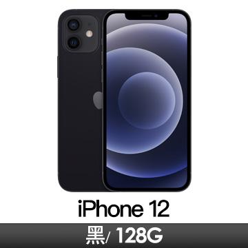 Apple iPhone 12 128GB 黑色(MGJA3TA/A)