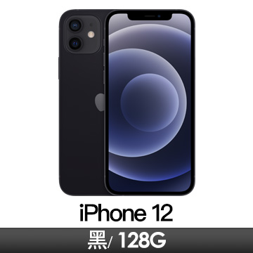 Apple iPhone 12 128GB 黑色 MGJA3TA/A