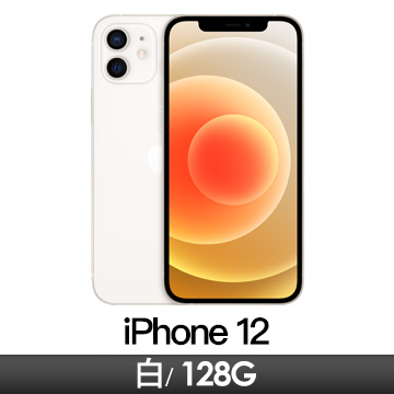 Apple iPhone 12 128GB 白色 MGJC3TA/A