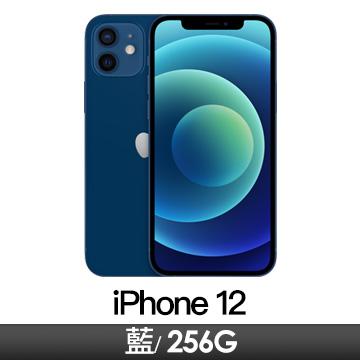 Apple iPhone 12 256GB 藍色(MGJK3TA/A)