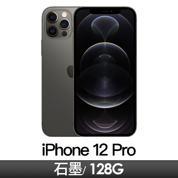 Apple iPhone 12 Pro 128GB 石墨色