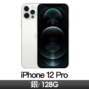 Apple iPhone 12 Pro 128GB 銀色(MGML3TA/A)