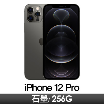 Apple iPhone 12 Pro 256GB 石墨色