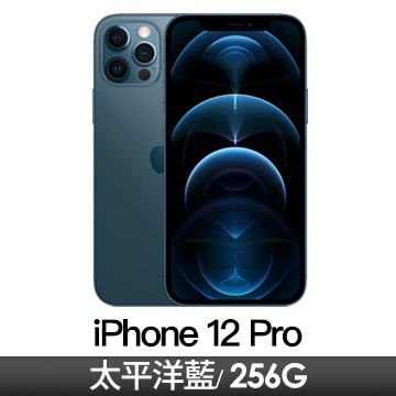 Apple iPhone 12 Pro 256GB 太平洋藍色