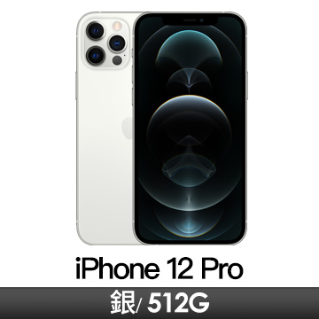 Apple iPhone 12 Pro 512GB 銀色