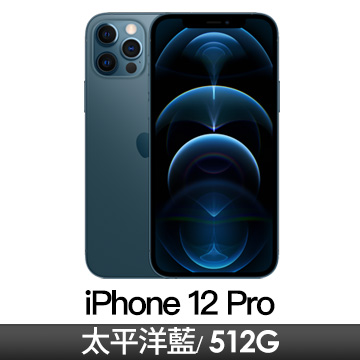 Apple iPhone 12 Pro 512GB 太平洋藍色