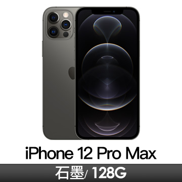 Apple iPhone 12 Pro Max 128GB 石墨色 MGD73TA/A