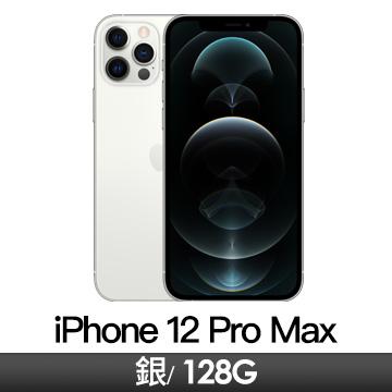 Apple iPhone 12 Pro Max 128GB 銀色(MGD83TA/A)