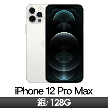 Apple iPhone 12 Pro Max 128GB 銀色 MGD83TA/A