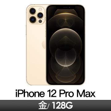Apple iPhone 12 Pro Max 128GB 金色(MGD93TA/A)