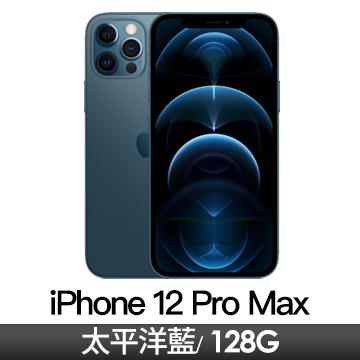 Apple iPhone 12 Pro Max 128GB 太平洋藍色(MGDA3TA/A)