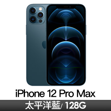 Apple iPhone 12 Pro Max 128GB 太平洋藍色 MGDA3TA/A